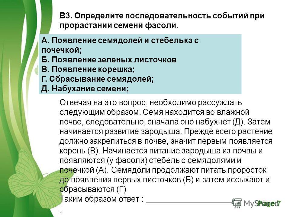 Free Powerpoint TemplatesPage 7 В3. Определите последовательность событий при прорастании семени фасоли. Отвечая на это вопрос, необходимо рассуждать следующим образом. Семя находится во влажной почве, следовательно, сначала оно набухнет (Д). Затем н