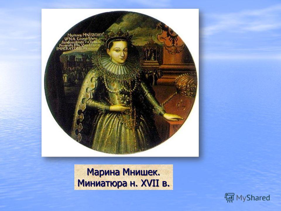 Марина Мнишек. Миниатюра н. XVII в.