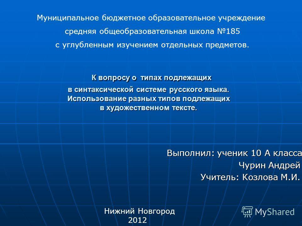 К вопросу о типах подлежащих в синтаксической системе русского языка. Использование разных типов подлежащих в художественном тексте. К вопросу о типах подлежащих в синтаксической системе русского языка. Использование разных типов подлежащих в художес