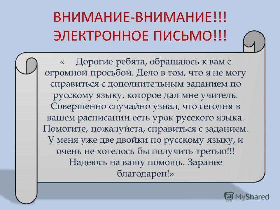 ВНИМАНИЕ-ВНИМАНИЕ!!! ЭЛЕКТРОННОЕ ПИСЬМО!!!