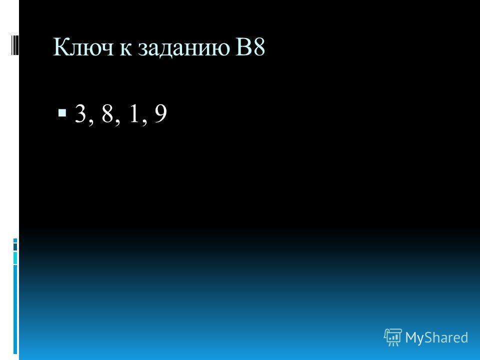 Ключ к заданию В8 3, 8, 1, 9