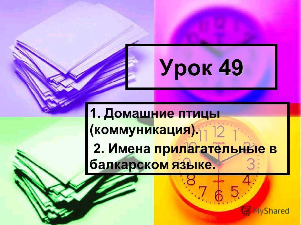 49 Урок 49 1. Домашние птицы (коммуникация). 2. Имена прилагательные в балкарском языке.