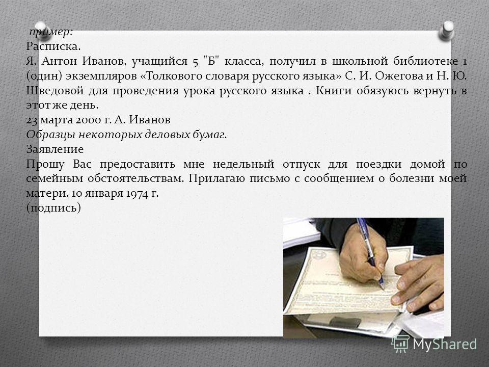 пример: Расписка. Я, Антон Иванов, учащийся 5