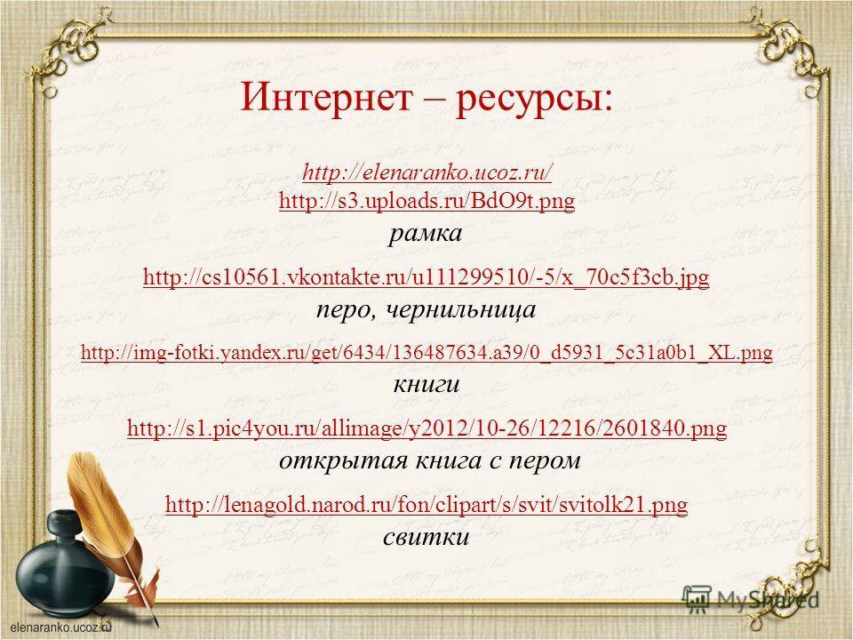 http://elenaranko.ucoz.ru/ http://s3.uploads.ru/BdO9t.png рамка http://cs10561.vkontakte.ru/u111299510/-5/x_70c5f3cb.jpg перо, чернильница http://img-fotki.yandex.ru/get/6434/136487634.a39/0_d5931_5c31a0b1_XL.png книги http://s1.pic4you.ru/allimage/y