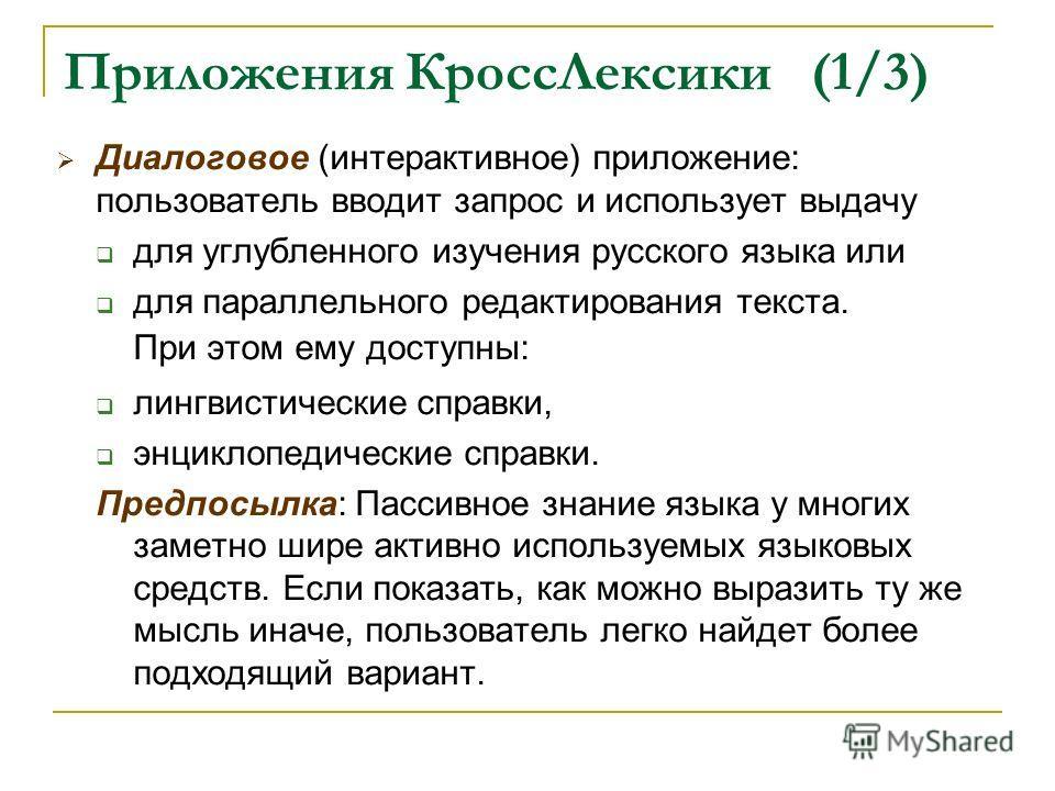 Приложения Кросс Лексики (1/3) Диалоговое (интерактивное) приложение: пользователь вводит запрос и использует выдачу для углубленного изучения русского языка или для параллельного редактирования текста. При этом ему доступны: лингвистические справки,