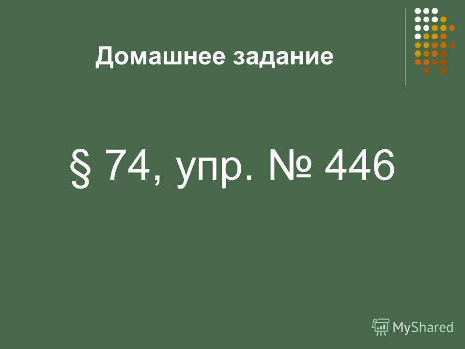 Домашнее задание § 74, упр. 446