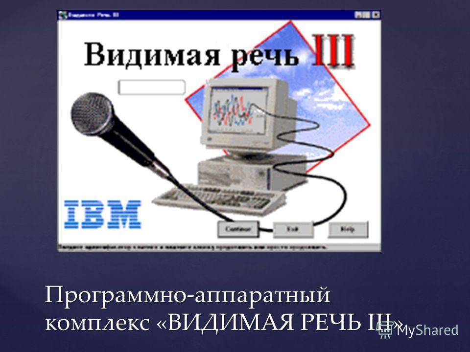 Программно-аппаратный комплекс «ВИДИМАЯ РЕЧЬ III»
