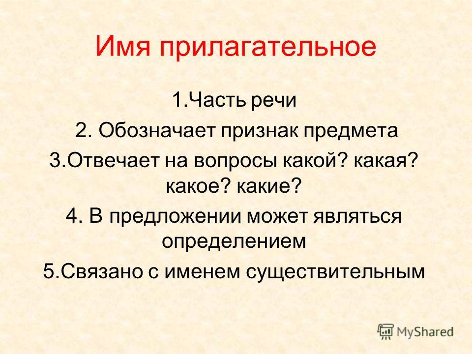 Имя прилагательное 1. Часть речи 2. Обозначает признак предмета 3. Отвечает на вопросы какой? какая? какое? какие? 4. В предложении может являться определением 5. Связано с именем существительным
