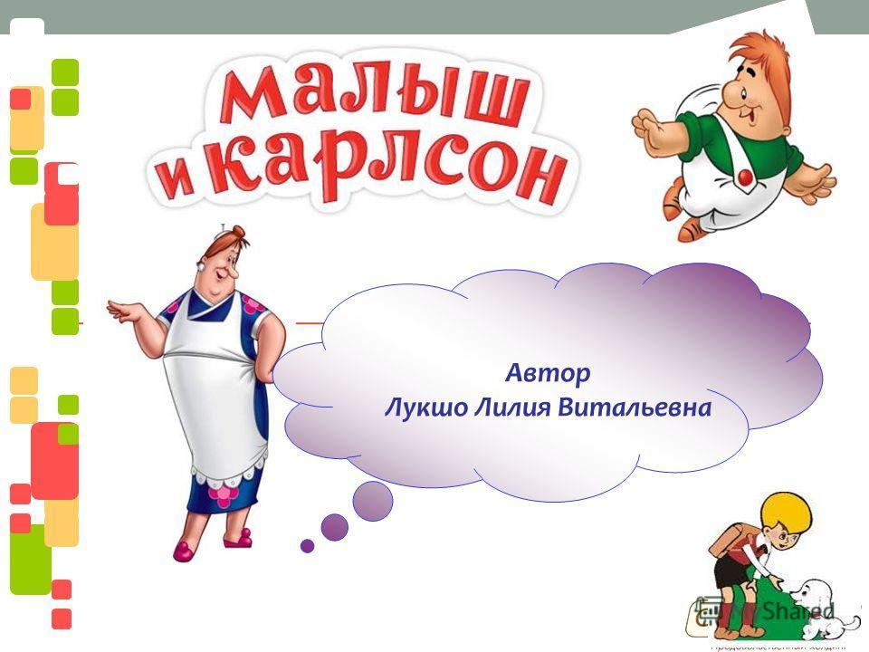 Автор Лукшо Лилия Витальевна