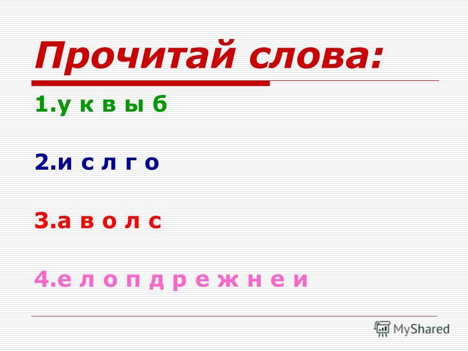 Прочитай слова: 1. у к в ы б 2. и с л г о 3. а в о л с 4. е л о п д р е ж н е и