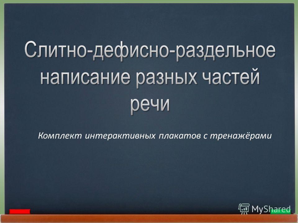 Комплект интерактивных плакатов с тренажёрами