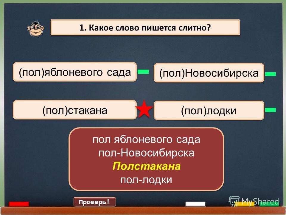 Проверь!Проверь! 1. Какое слово пишется слитно? (пол)яблоневого сада (пол)Новосибирска (пол)стакана (пол)лодки пол яблоневого сада пол-Новосибирска Полстакана пол-лодки пол яблоневого сада пол-Новосибирска Полстакана пол-лодки