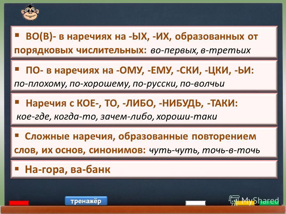 тренажёр ПО- в наречиях на -ОМУ, -ЕМУ, -СКИ, -ЦКИ, -ЬИ: по-плохому, по-хорошему, по-русски, по-волчьи ПО- в наречиях на -ОМУ, -ЕМУ, -СКИ, -ЦКИ, -ЬИ: по-плохому, по-хорошему, по-русски, по-волчьи ВО(В)- в наречиях на -ЫХ, -ИХ, образованных от порядков