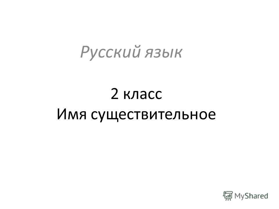 2 класс Имя существительное Русский язык