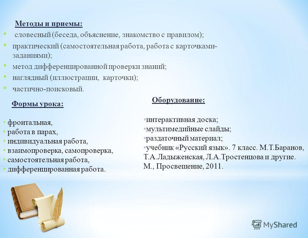 Скачать уроки русского языка в 7 классе