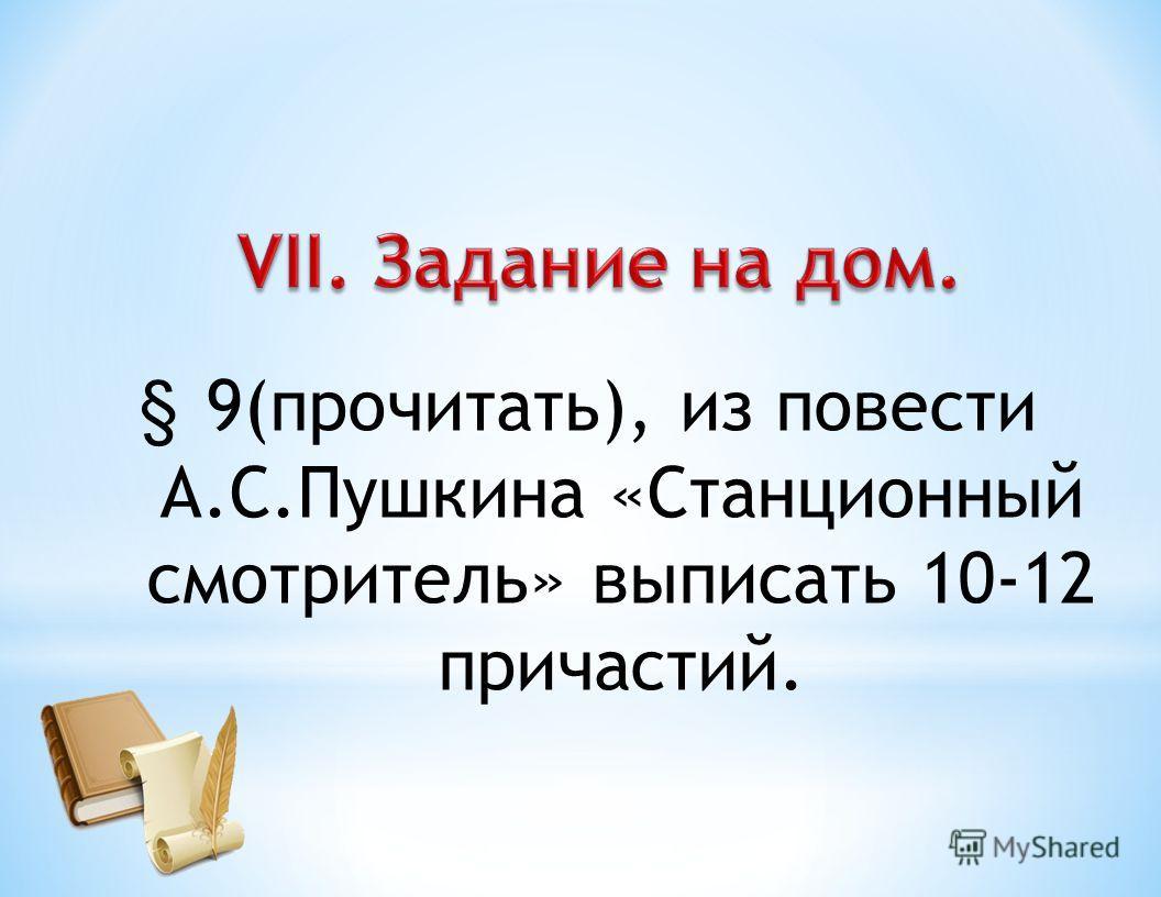 на уроке русского языка мы познакомились