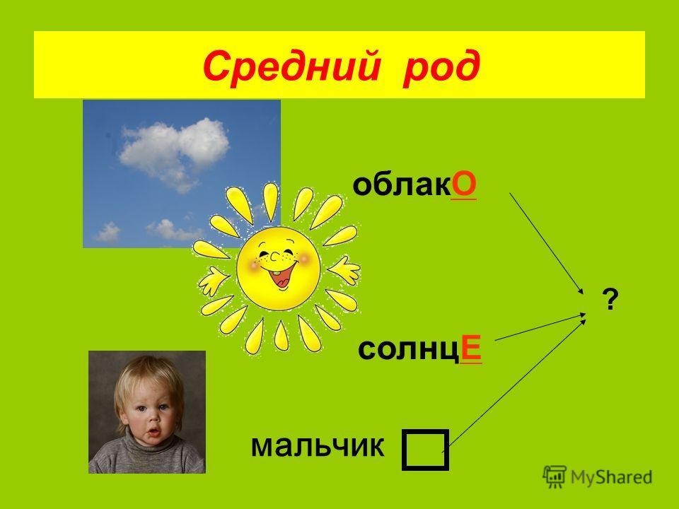 Средний род облакО солнцЕ ? мальчик