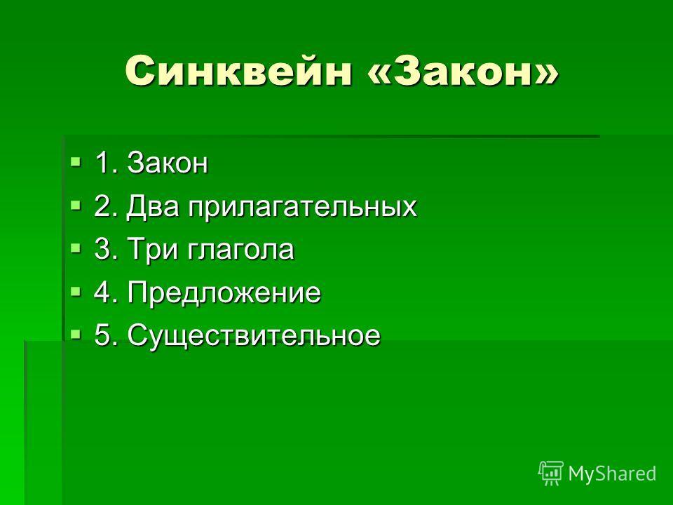 Синквейн «Закон» 1. Закон 1. Закон 2. Два прилагательных 2. Два прилагательных 3. Три глагола 3. Три глагола 4. Предложение 4. Предложение 5. Существительное 5. Существительное