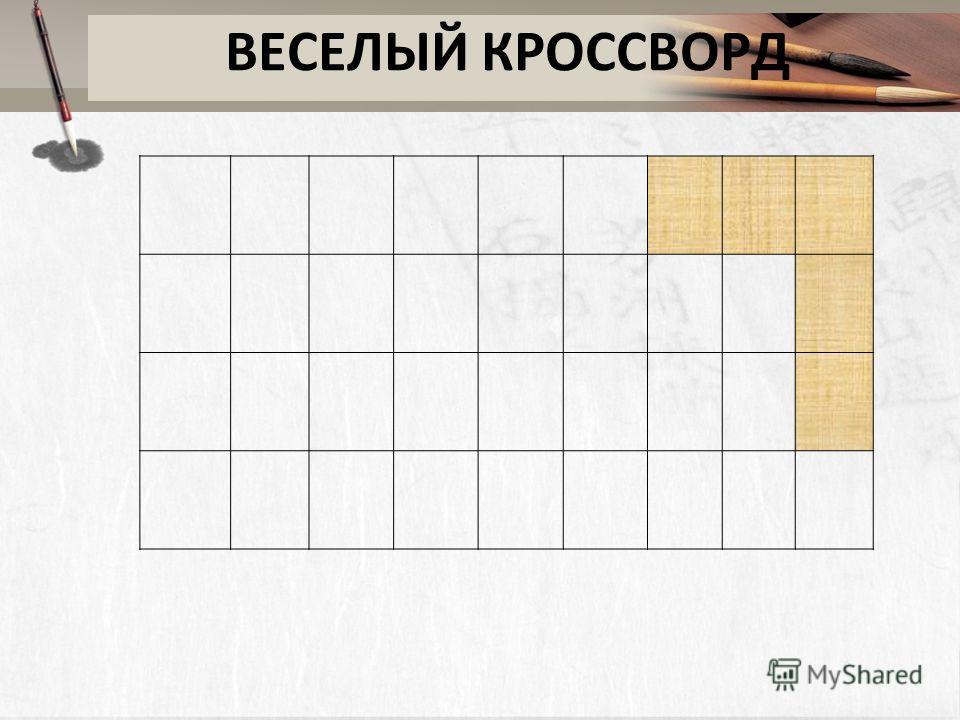ВЕСЕЛЫЙ КРОССВОРД