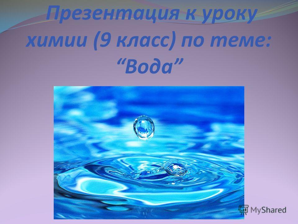 Презентация к уроку химии (9 класс) по теме:Вода