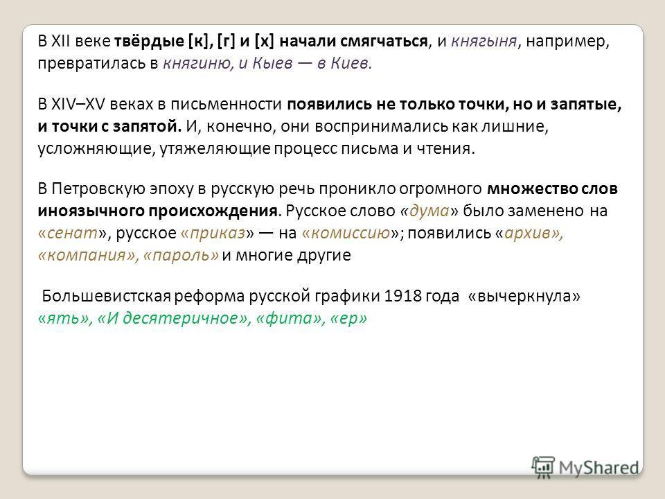В XII веке твёрдые [к], [г] и [х] начали смягчаться, и княгиня, например, превратилась в княгиню, и Кыев в Киев. В XIV–XV веках в письменности появились не только точки, но и запятые, и точки с запятой. И, конечно, они воспринимались как лишние, усло