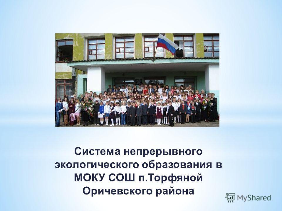 1 Система непрерывного экологического образования в МОКУ СОШ п.Торфяной Оричевского района