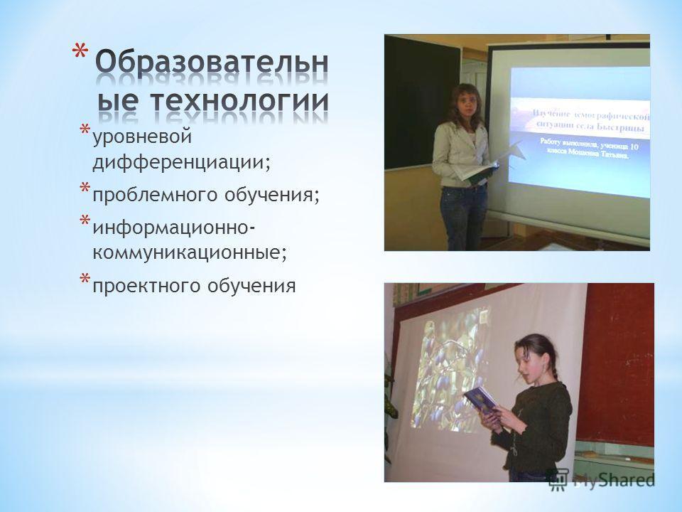 * уровневой дифференциации; * проблемного обучения; * информационно- коммуникационные; * проектного обучения 5