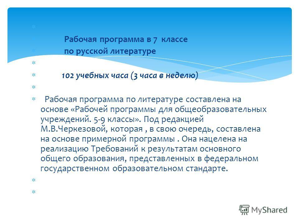 Рабочая программа ( 11 класс ) Рабочая программа по русскому языку для 11 класса составлена на основе Федерального компонента Государственого образовательного стандарта, утвержденого приказом Минобразования РФ 1089 от 5 марта 2004 г., а также на осно