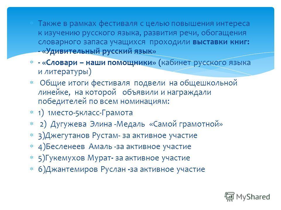 Одна из серьезнейших проблем современой школы - резкое падение интереса учащихся к русскому языку и литературе и, как следствие, снижение грамотности, неумение правильно, логично выразить свою мысль. Беседы: «Культура речи», «Русский язык в современы