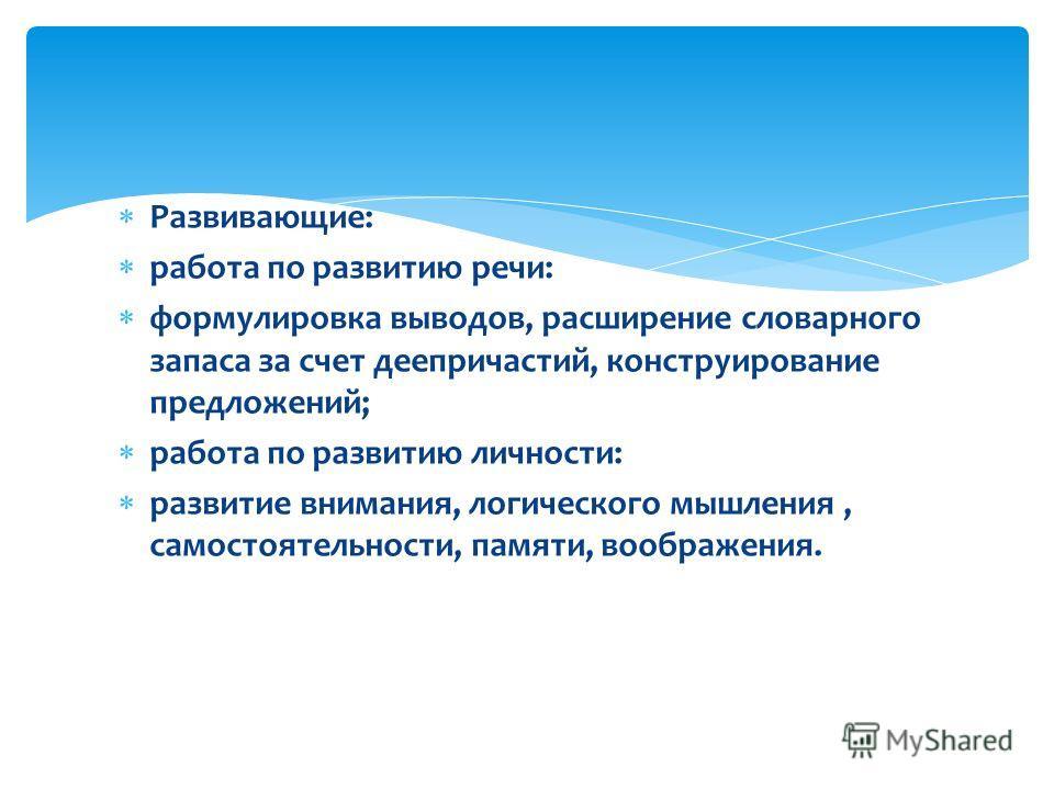 Воспитательные: воспитывать любовь и уважение к русскому языку посредством дидактического материала (форма урока, задания занимательного характера) воспитывать чувство такта умение анализировать и обобщать.