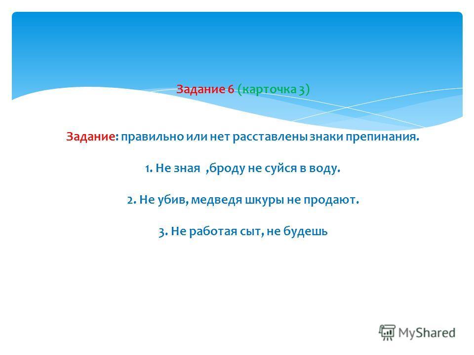 Задание 5 Посмотрите на иллюстрацию, где изображен зимний лес, по которому путешествует почтальон, и составьте предложения, используя деепричастные обороты I Вариант II Вариант Вьюга Деревья Снег Тропинка Сугробы Небо Снежинки Воздух