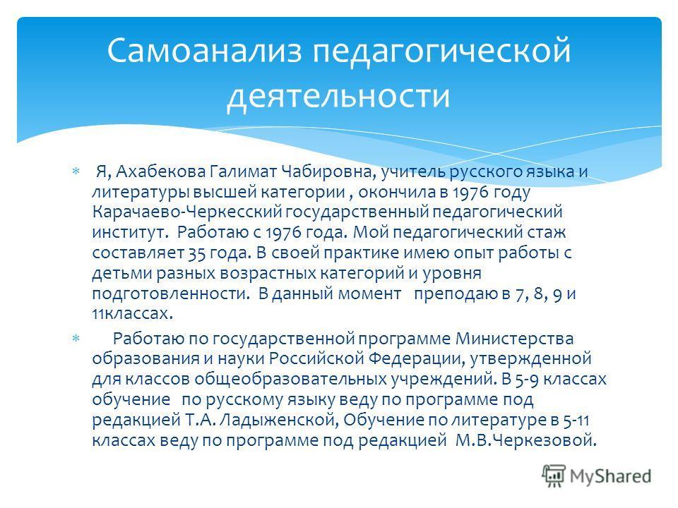 Раздел 2 САМОАНАЛИЗ ДЕЯТЕЛЬНОСТИ ПЕДАГОГИЧЕСКОГО РАБОТНИКА