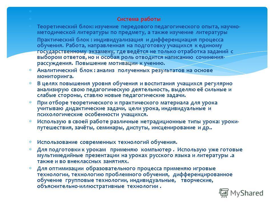 Я, Ахабекова Галимат Чабировна, учитель русского языка и литературы высшей категории, окончила в 1976 году Карачаево-Черкесский государственый педагогический институт. Работаю с 1976 года. Мой педагогический стаж составляет 35 года. В своей практике