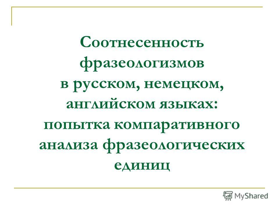 Соотнесенность фразеологизмов в русском, немецком, английском языках: попытка компаративного анализа фразеологических единиц