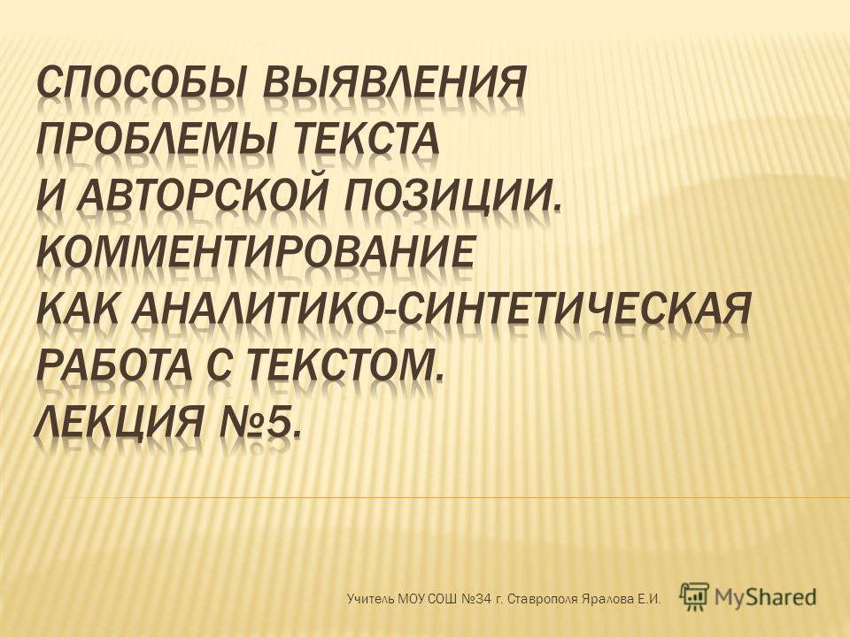 Учитель МОУ СОШ 34 г. Ставрополя Яралова Е.И.