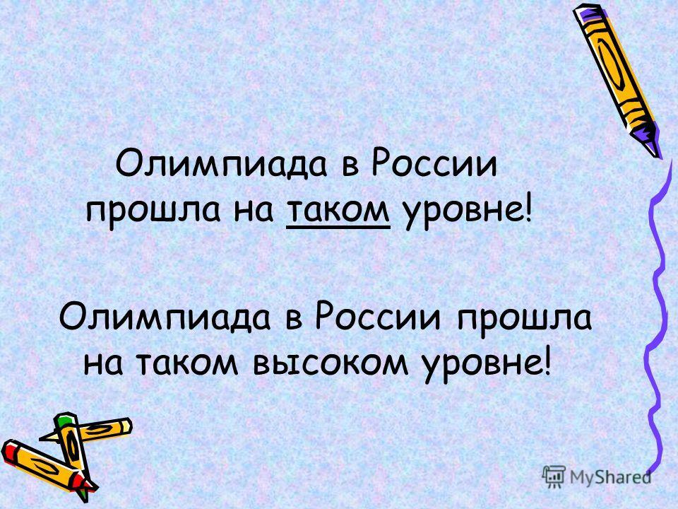 Олимпиада в России прошла на таком уровне! Олимпиада в России прошла на таком высоком уровне!