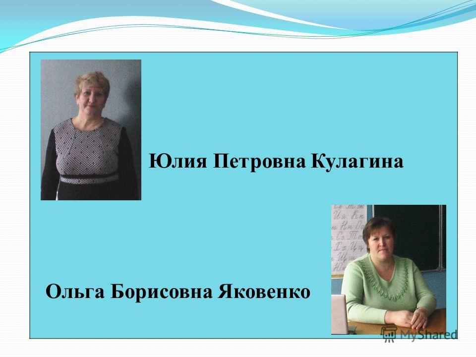 Юлия Петровна Кулагина Ольга Борисовна Яковенко