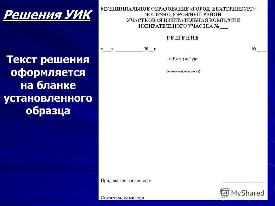 Решения УИК Текст решения оформляется на бланке установленного образца