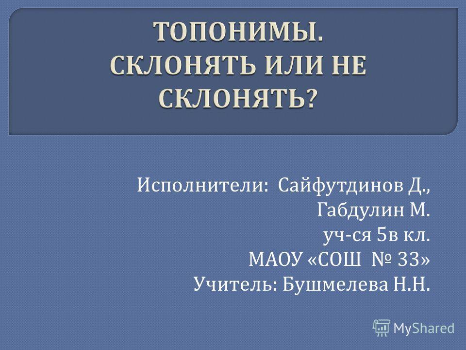 Исполнители : Сайфутдинов Д., Габдулин М. уч - ся 5 в кл. МАОУ « СОШ 33» Учитель : Бушмелева Н. Н.