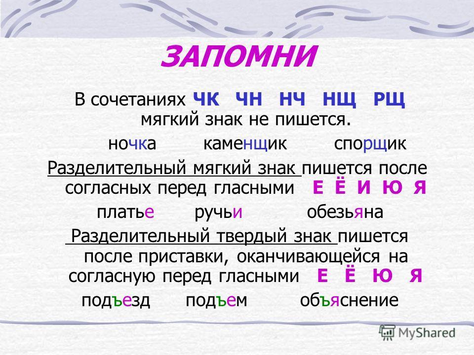 СОСТАВ СЛОВА Корень – общая часть родственных слов. Приставка и суффикс - значимые части слова, образуют новые слова. Окончание - изменяемая часть слова, служит для связи слов в предложении. Основа - часть слова без окончания.