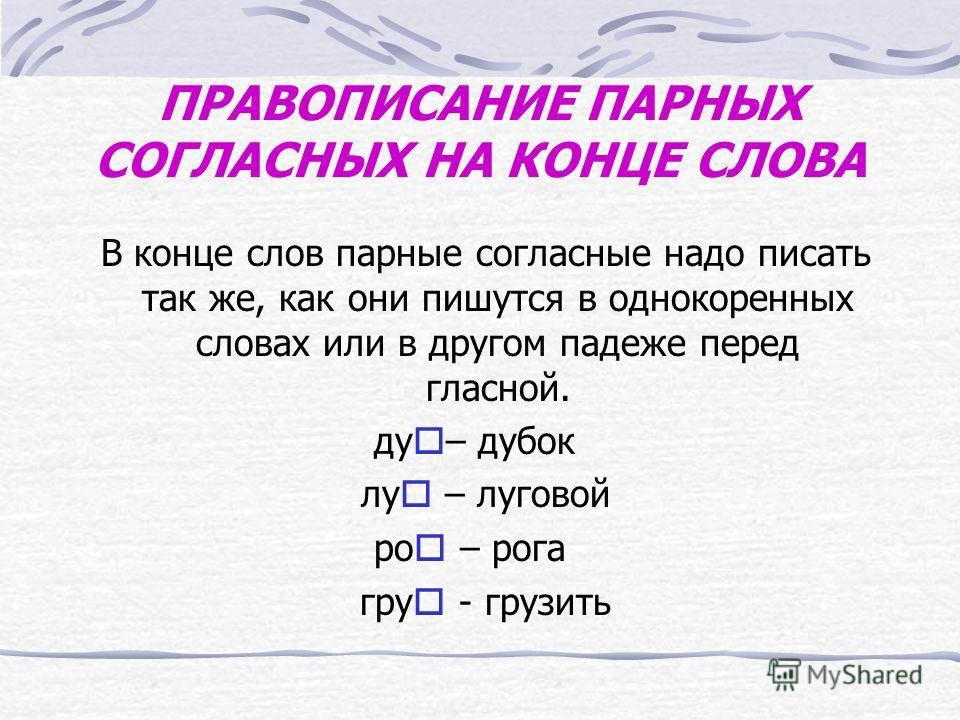 ФОНЕТИЧЕСКИЙ РАЗБОР СЛОВА Мор/ски/е – 3 слога М [м] – согл., тв., звонокио [a] – гл., безуд. р [p] - согл., тв., звоноки. с [c] - согл., тв., глух. к [k`] - согл., мягк., глух. и [и] – гл., уд. е [й`] – согл., мягк., звоноки. [э] – гл., безуд. ______