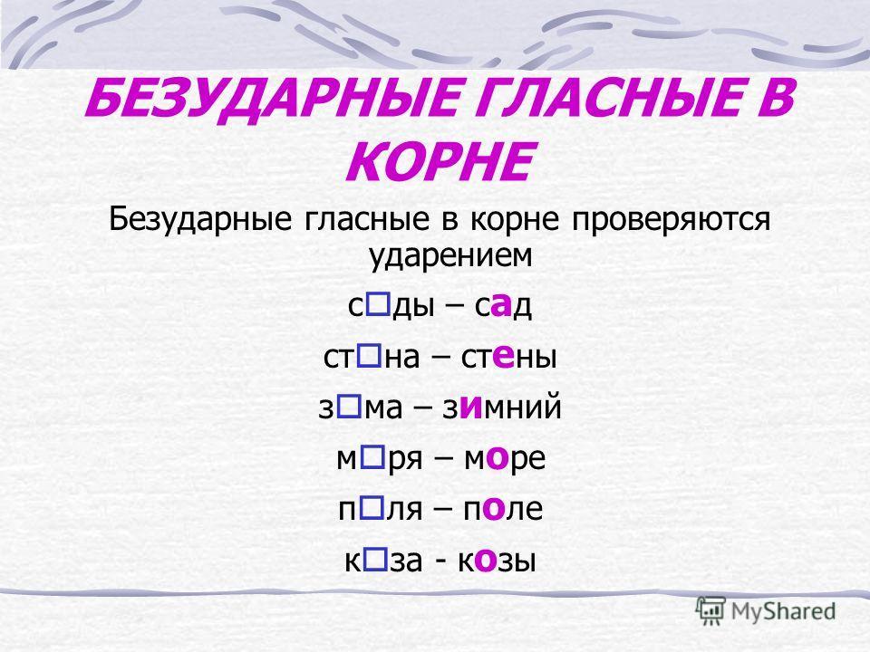 ПРАВОПИСАНИЕ ПАРНЫХ СОГЛАСНЫХ НА КОНЦЕ СЛОВА В конце слов парные согласные надо писати так же, как они пишутся в однокоренных словах или в другом падеже перед гласной. ду – дубок лу – луговой ро – рога гру - грузить