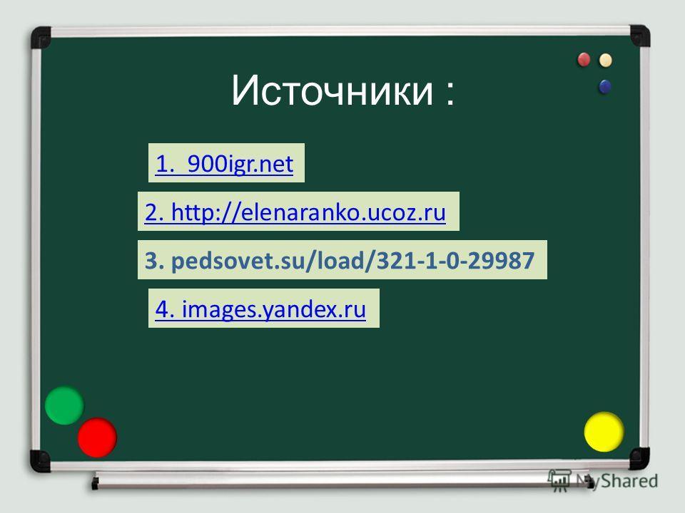 Источники : 1. 900igr.net 2. http://elenaranko.ucoz.ru 3. pedsovet.su/load/321-1-0-29987 4. images.yandex.ru