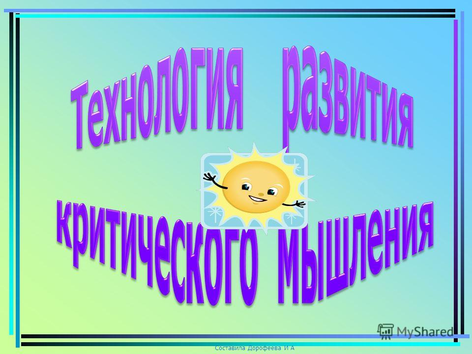 Составила Дорофеева И А
