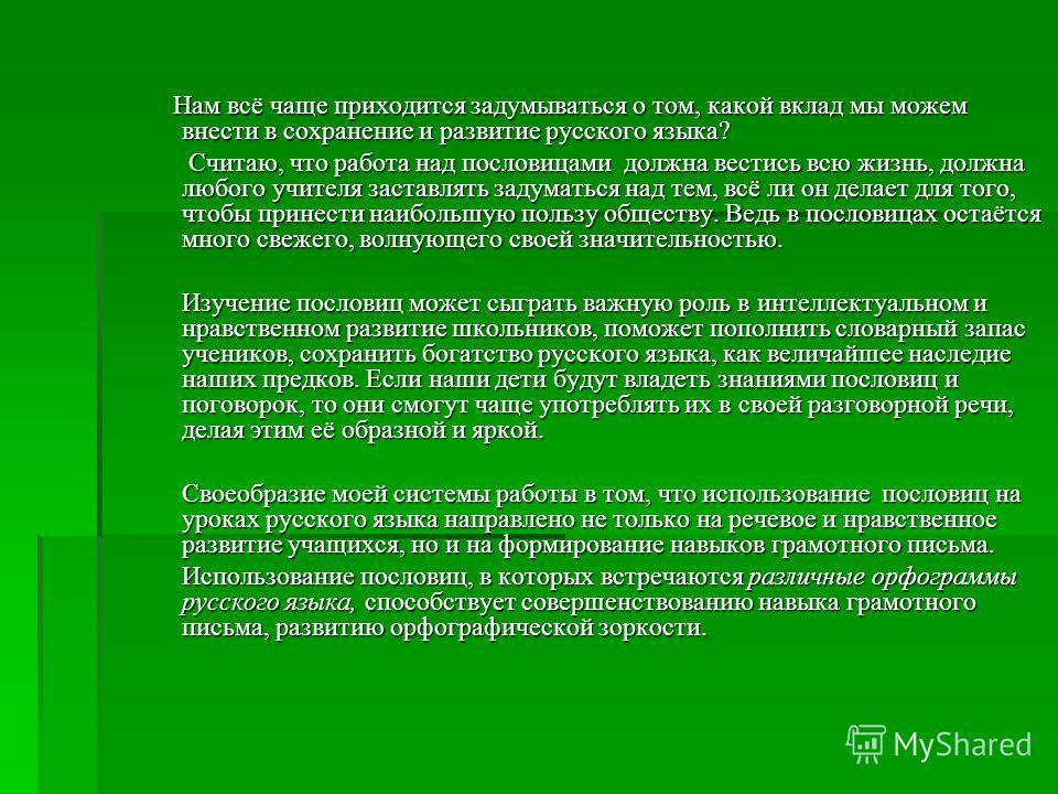 Нам всё чаще приходится задумываться о том, какой вклад мы можем внести в сохранение и развитие русского языка? Нам всё чаще приходится задумываться о том, какой вклад мы можем внести в сохранение и развитие русского языка? Считаю, что работа над пос