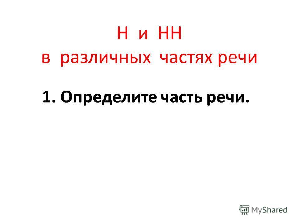 Н и НН в различных частях речи 1. Определите часть речи.