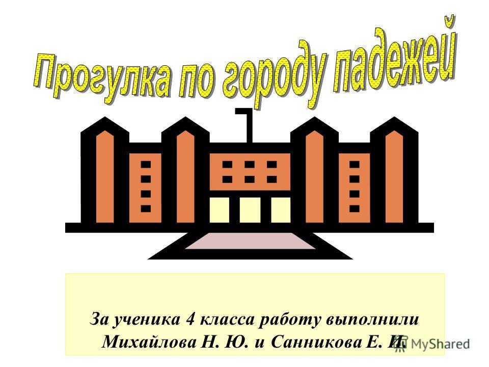 За ученика 4 класса работу выполнили Михайлова Н. Ю. и Санникова Е. И.