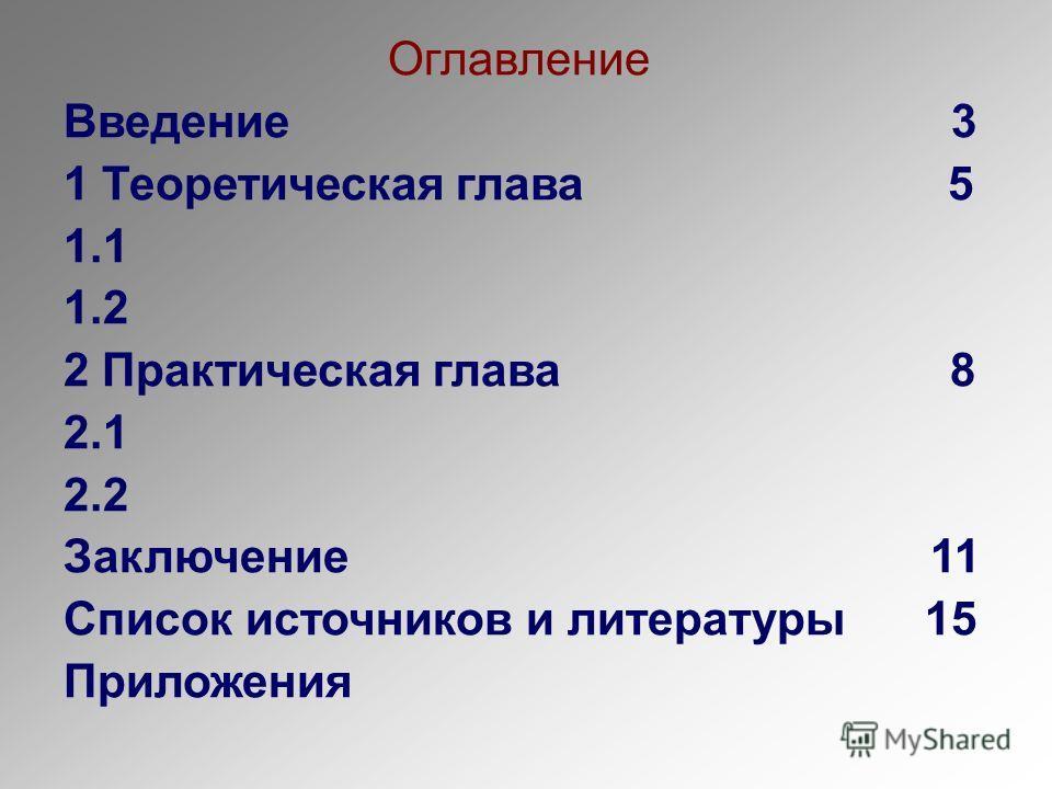 Оглавление Введение 3 1 Теоретическая глава 5 1.1 1.2 2 Практическая глава 8 2.1 2.2 Заключение 11 Список источников и литературы 15 Приложения
