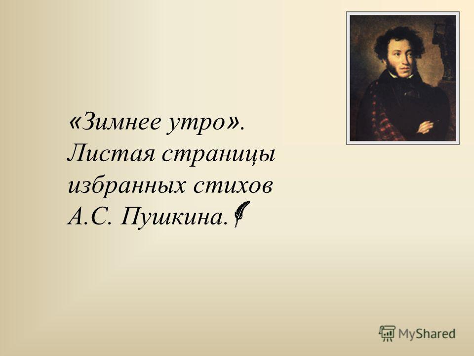 « Зимнее утро ». Листая страницы избранных стихов А.С. Пушкина.