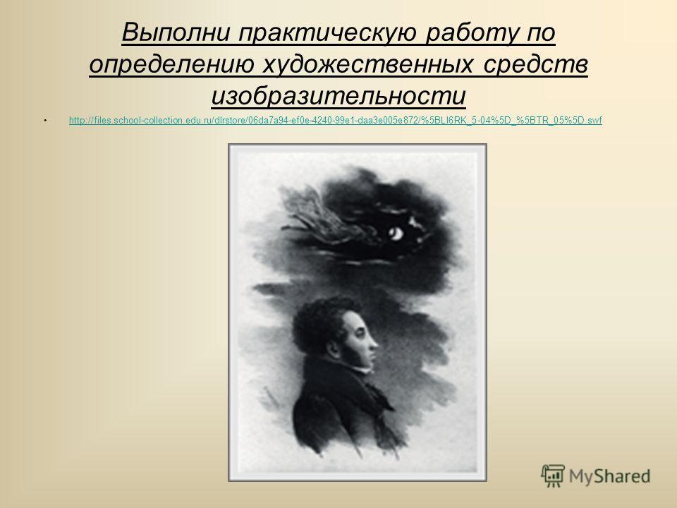 Выполни практическую работу по определению художественных средств изобразительности http://files.school-collection.edu.ru/dlrstore/06da7a94-ef0e-4240-99e1-daa3e005e872/%5BLI6RK_5-04%5D_%5BTR_05%5D.swf